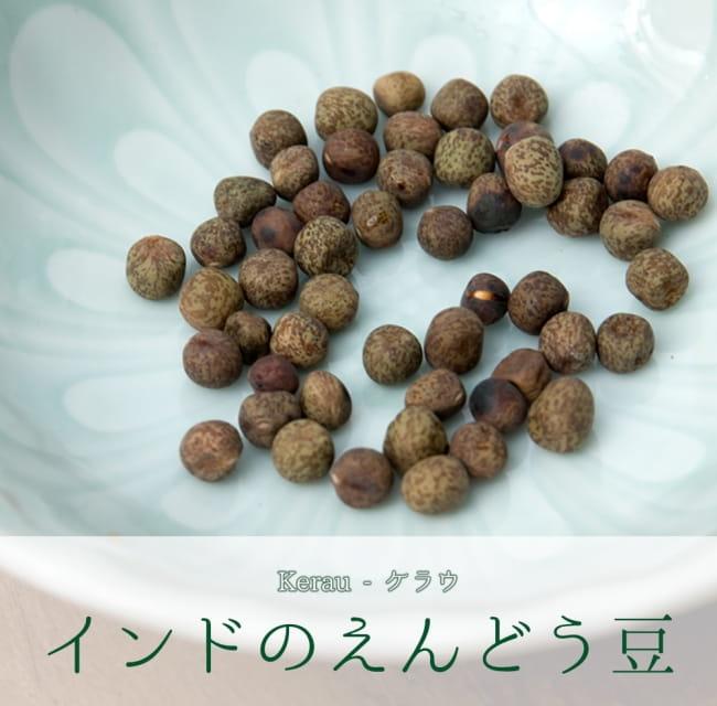 えんどう豆 - Small Green Peas - ケラウ 【1kg】の写真