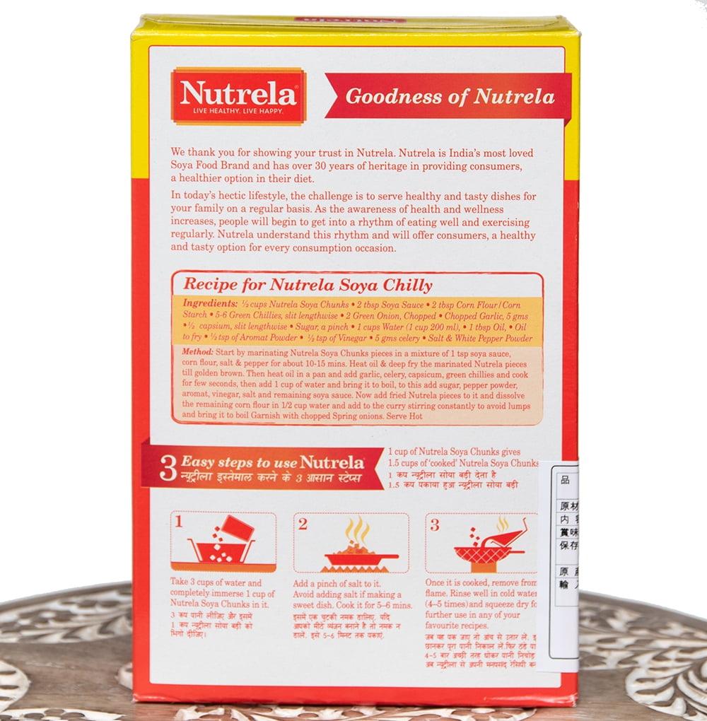 乾燥大豆ボール - ソヤチャンクス - Soya Chunks 200g[Nutrela ] 3 - 裏面です