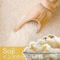 インドのセモリナ粉 - スジ - Suji Big[500g]