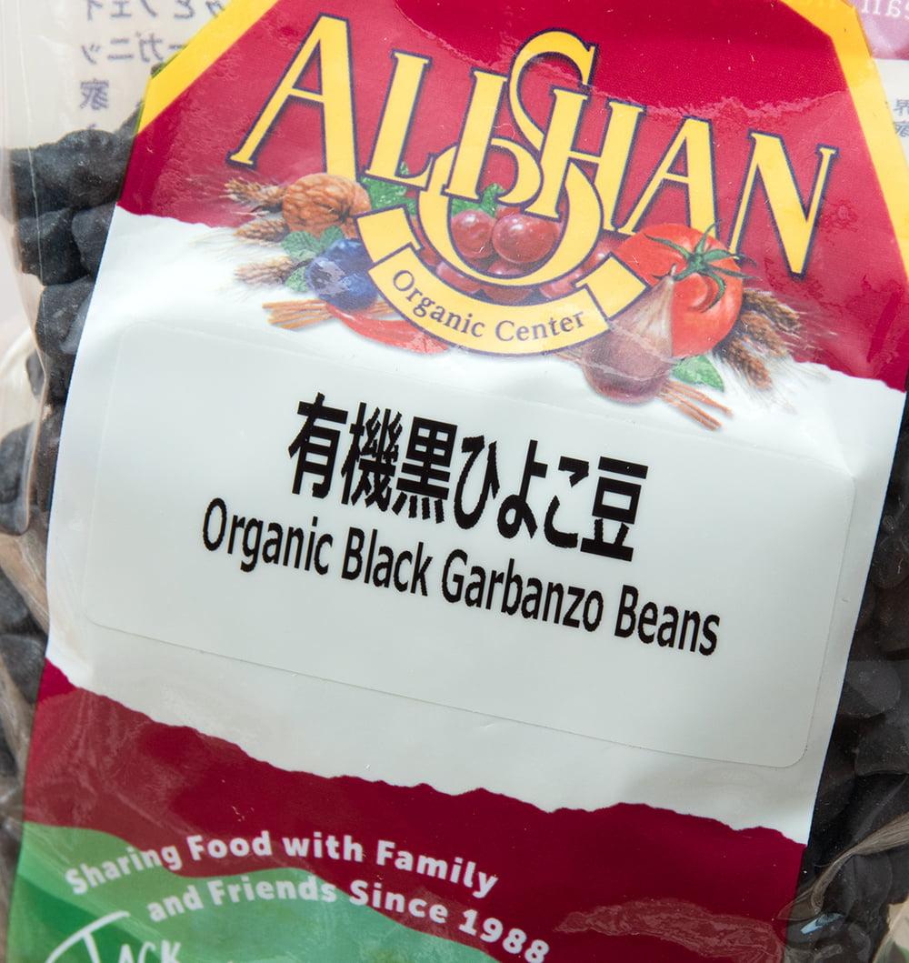 【オーガニック】有機黒ひよこ豆 - Organic Black Garbanzo Beans 【200g】 2 - パッケージをアップにしました
