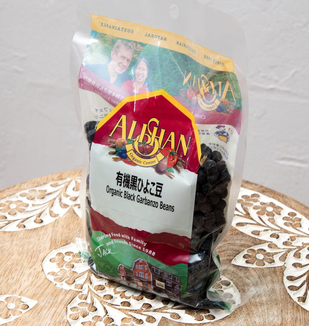 【オーガニック】有機黒ひよこ豆 - Organic Black Garbanzo Beans 【200g】 3 - 斜めから撮影しました