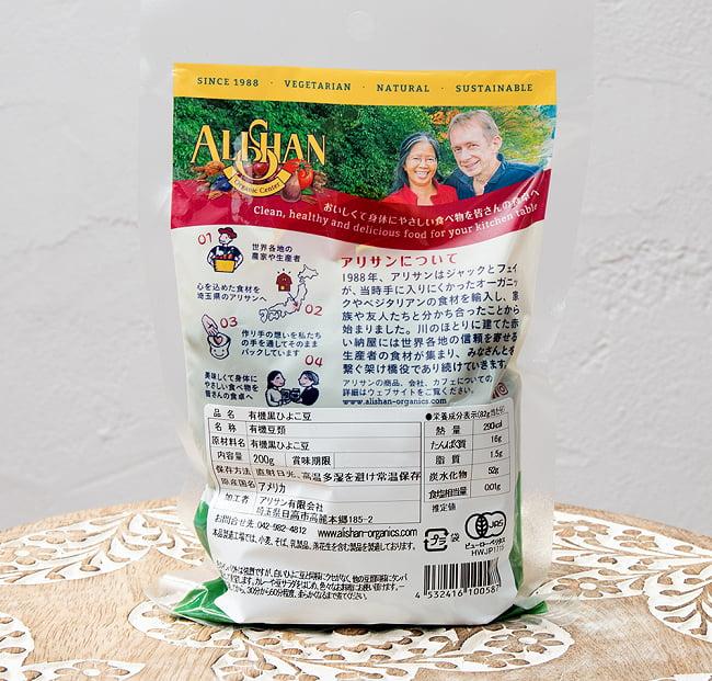 【オーガニック】有機黒ひよこ豆 - Organic Black Garbanzo Beans 【200g】 4 - 裏面です