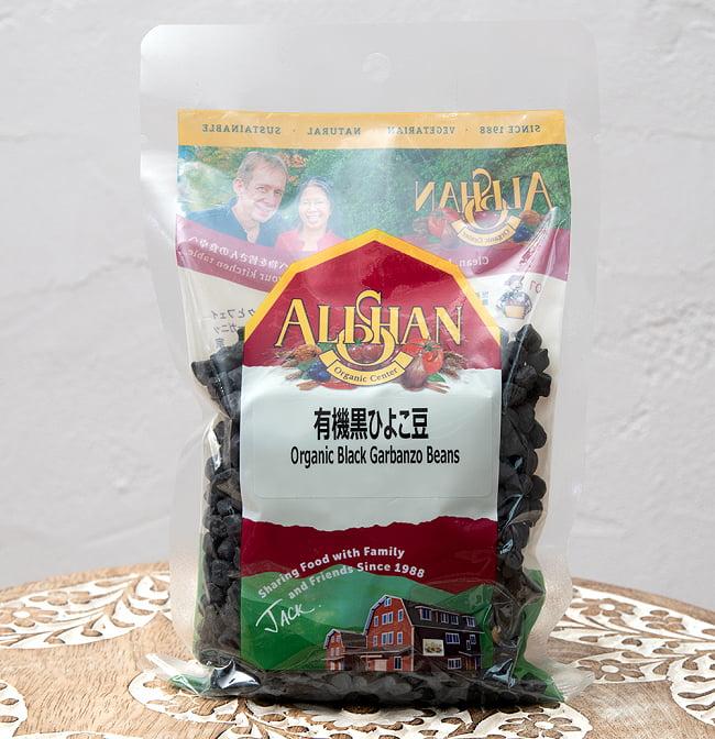 【オーガニック】有機黒ひよこ豆 - Organic Black Garbanzo Beans 【200g】の写真