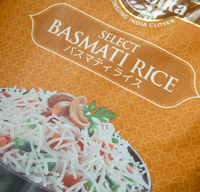 バスマティライス 5kg - Select Basmati Rice 【Ambika】 2 - パッケージを斜めから撮影しました