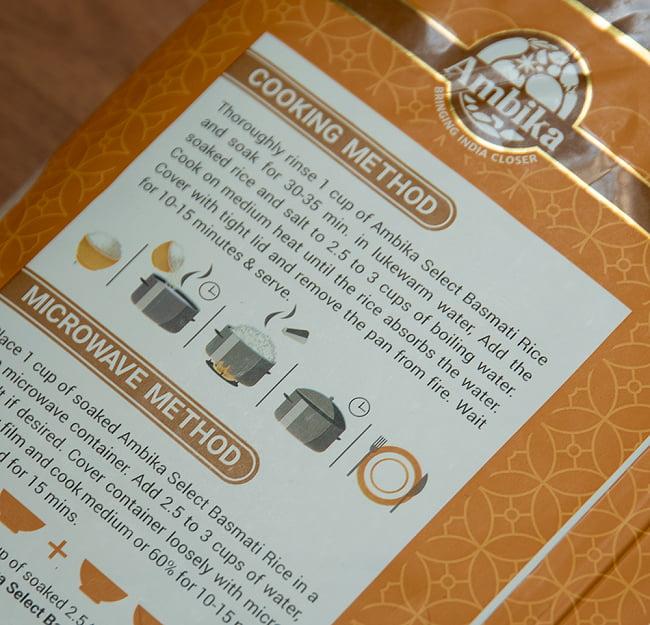 バスマティライス 5kg - Select Basmati Rice 【Ambika】 3 - 裏面のパッケージを斜めから撮影しました