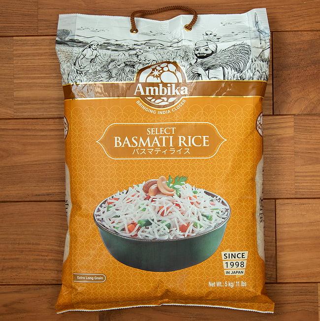 バスマティライス 5kg - Select Basmati Rice 【Ambika】の写真