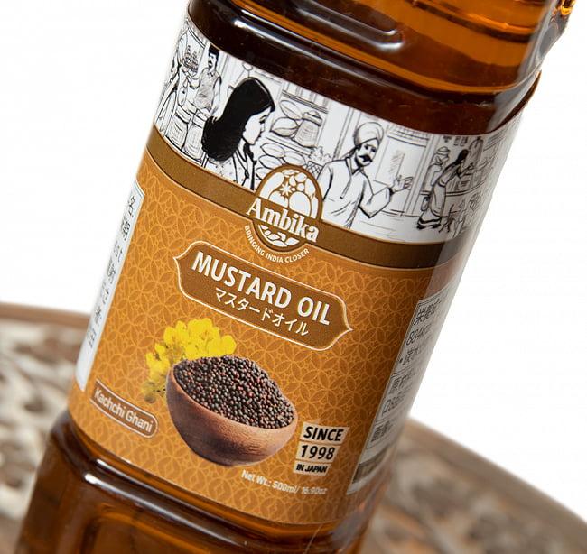 マスタード オイル - Mustard Oil 455ml 2 - ラベルのアップです