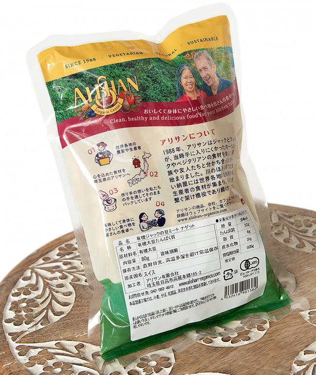 【オーガニック】ジャックの豆ミート ナゲット(有機大豆蛋白質) - Organic Textured Soy Protein Cutlet【80g】 4 - 裏面です
