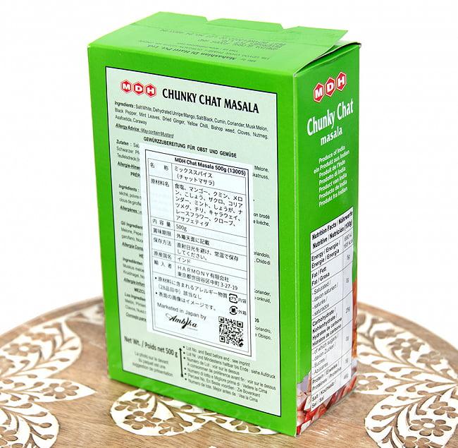 チュンキー チャット マサラ  スパイス ミックス - Chunky Chat Masala - 500g 大サイズ 【MDH】 4 - 裏面です