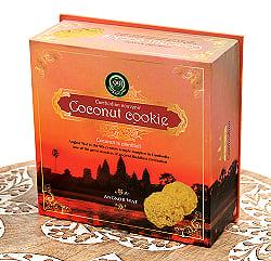 カンボジア ココナッツ クッキー個包装 100g入り