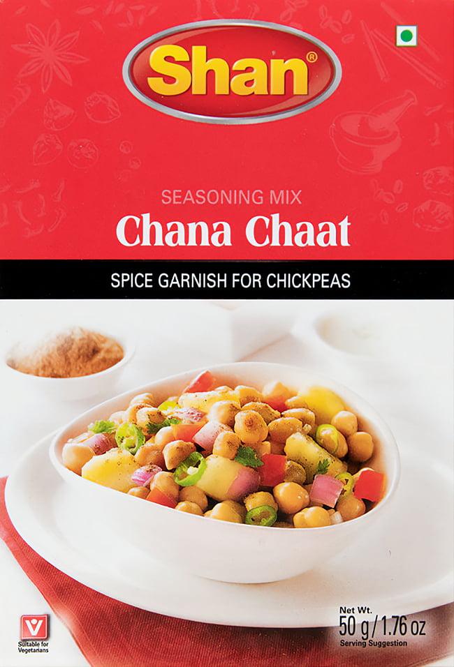 チャナ チャート(Chana Chaat) スパイス ミックス - 50g 【Shan】の写真