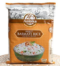 バスマティライス 1kg - Select Basmati Rice 【Ambika】