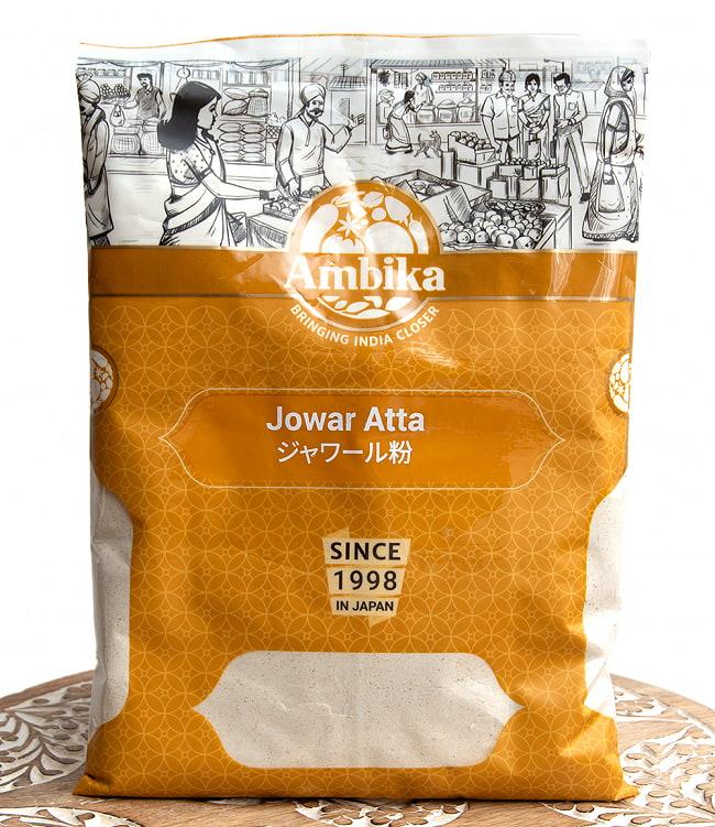 ジャワール粉 - Jowar Atta【500g】の写真