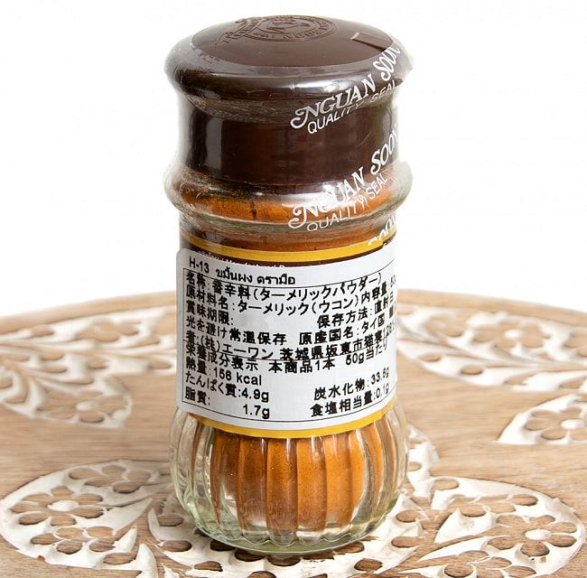 ターメリックパウダー Turmeric Powder タイ産【50gボトル】 3 - 鮮やかな黄金色のターメリック。色付けや香り付けに使われます。