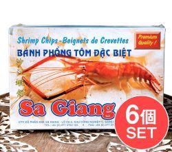 【6個セット】ベトナム 海老せんべい 200g  - ピリ辛[Sa Giang]