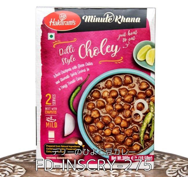 【自由に選べる6個セット】【Haldiram's DILLI STYLE CHOLEY 300g】インド デリーのひよこ豆カレー 2 - 【Haldiram's DILLI STYLE CHOLEY 300g】インド デリーのひよこ豆カレー(FD-INSCRY-275)の写真です