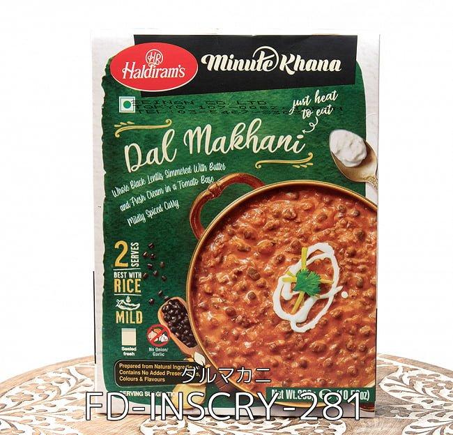【自由に選べる6個セット】【Haldiram's DILLI STYLE CHOLEY 300g】インド デリーのひよこ豆カレー 5 - 【Haldiram's Dal Makhani 300g】ウラド豆のカレー - ダルマカニ(FD-INSCRY-281)の写真です