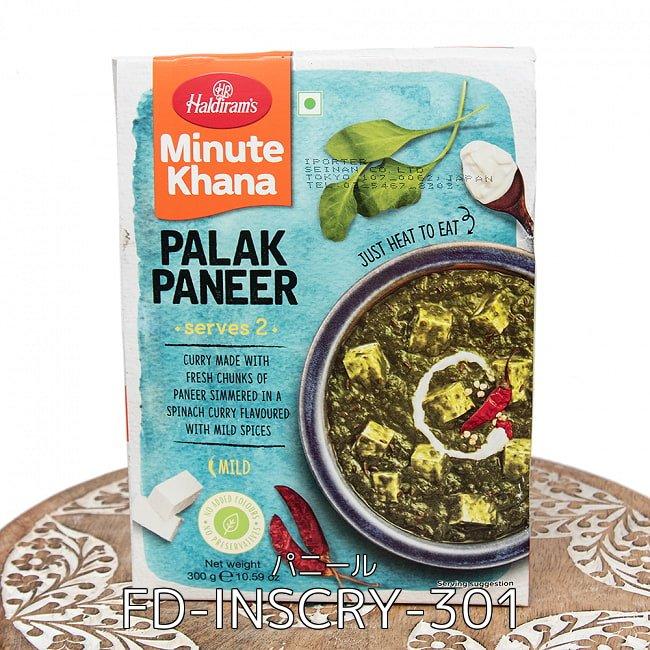 【自由に選べる6個セット】【Haldiram's DILLI STYLE CHOLEY 300g】インド デリーのひよこ豆カレー 6 - 【Haldiram's PALAK PANEER 300g】インド ほうれん草とパニールのカレー パラク パニール(FD-INSCRY-301)の写真です