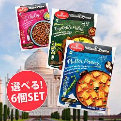 【自由に選べる6個セット】【Haldiram's DILLI STYLE CHOLEY 300g】インド デリーのひよこ豆カレー