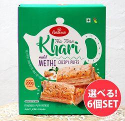 【自由に選べる6個セット】チャイと一緒に食べるスパイス味のパイ