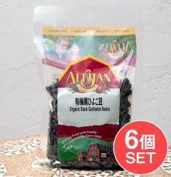 【6個セット】【オーガニック】有機黒ひよこ豆 - Organic Black Garbanzo Beans 【200g】