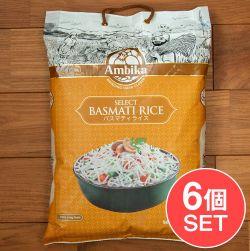 【6個セット】バスマティライス 5kg - Basmati Rice  【RAJ】