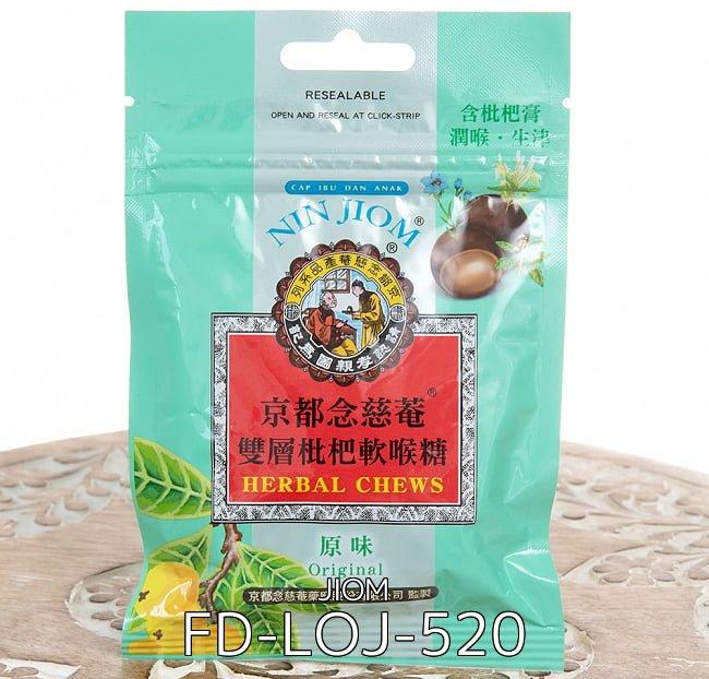 【自由に選べる6個セット】京都念慈菴 のど飴 [NIN JIOM] 4 - 京都念慈菴 ソフトキャンディー オリジナル味[NIN JIOM](FD-LOJ-520)の写真です