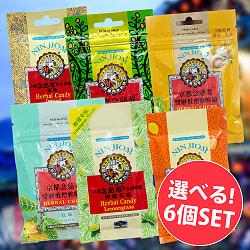 【自由に選べる6個セット】京都念慈菴 のど飴 [NIN JIOM]