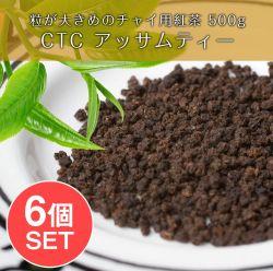 【6個セット】粒が大きめのチャイ用紅茶 - CTC アッサムティー(袋入り) 【500g】 【RAJ】