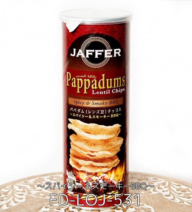 【自由に選べる3個セット】パパダム(レンズ豆)チップス  2 - パパダム(レンズ豆)チップス 〜スパイシー&スモーキーBBQ〜(FD-LOJ-531)の写真です