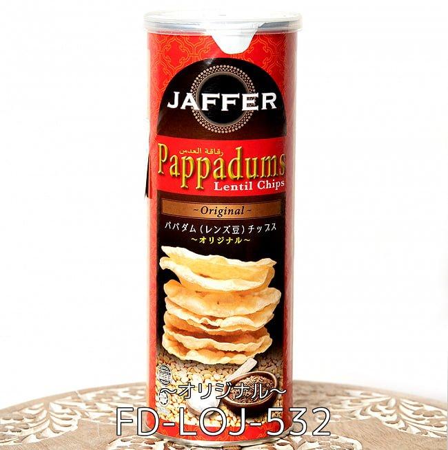 【自由に選べる3個セット】パパダム(レンズ豆)チップス  3 - パパダム(レンズ豆)チップス 〜オリジナル〜(FD-LOJ-532)の写真です