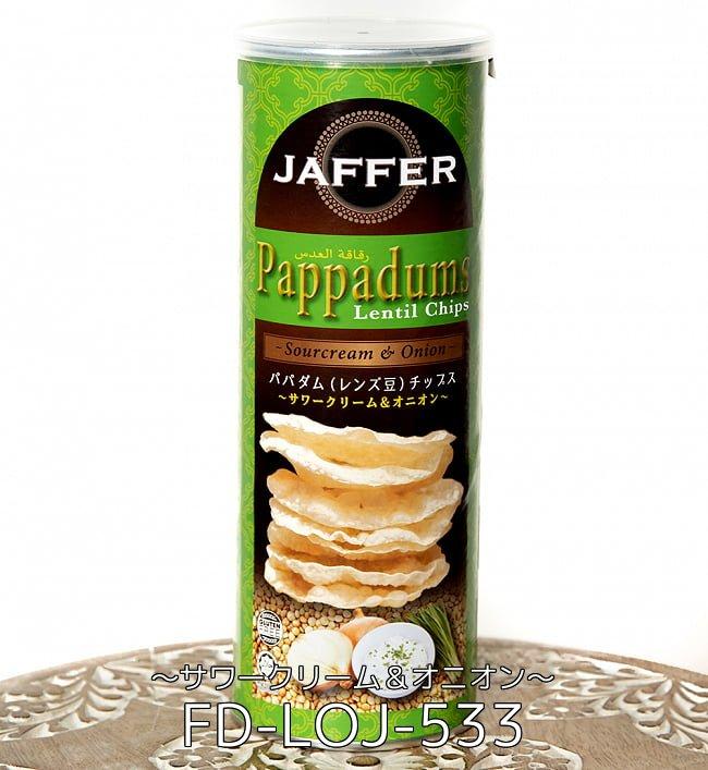 【自由に選べる3個セット】パパダム(レンズ豆)チップス  4 - パパダム(レンズ豆)チップス 〜サワークリーム&オニオン〜(FD-LOJ-533)の写真です