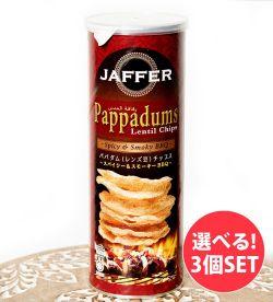 【自由に選べる3個セット】パパダム(レンズ豆)チップス