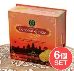 【6個セット】カンボジア ココナッツ クッキー個包装 100g入り