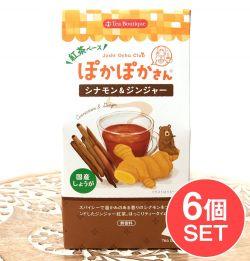 【6個セット】ティーブティック 女子お茶倶楽部 ぽかぽかさんのレモン&ジンジャー 【Tea Boutique】