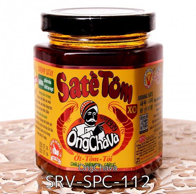 【6個セット】エビ入り サテソース 185g - SATE TOM(サテ・トム) - オンチャバ[OngChava] 2 - エビ入り サテソース 185g - SATE TOM(サテ・トム) - オンチャバ[OngChava](SRV-SPC-112)の写真です