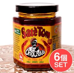 【6個セット】エビ入り サテソース 185g - SATE TOM(サテ・トム) - オンチャバ[OngChava]