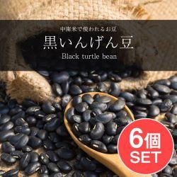 【6個セット】黒いんげん豆 - Black turtle bean【1kgパック】