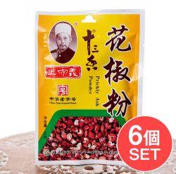 【6個セット】花椒 粉 粉末ホアジャオ - 30g