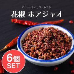 【6個セット】花椒 粒 ホアジャオ - 55g