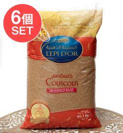 【6個セット・送料無料】全粒粉クスクス Couscous Brown - 1Kg【L