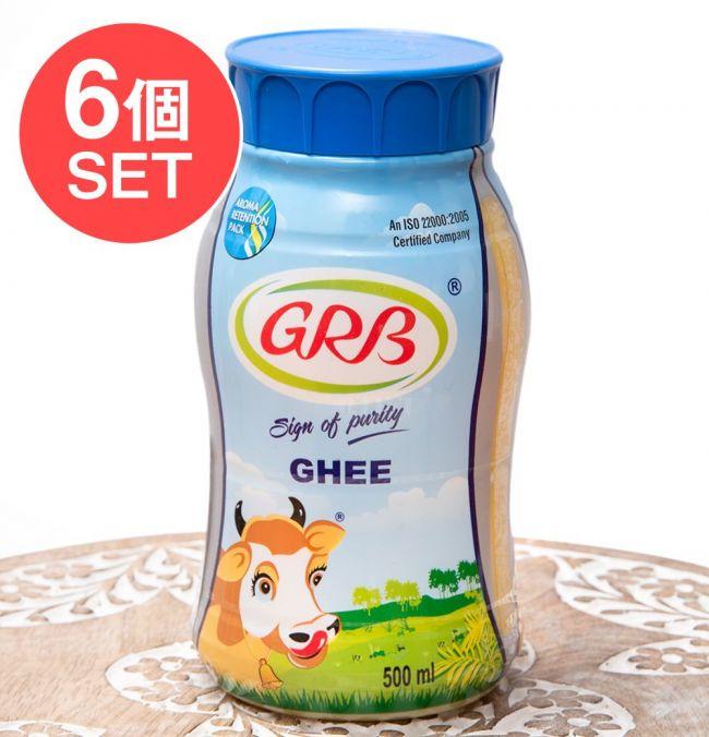 【6個セット・送料無料】ギー  500ml 小サイズ - Ghee 【GRB】の写真