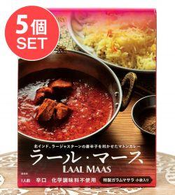 【5個セット】ラール・マース - LAAL MAAS[KING CURRY]