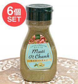 【送料無料・6個セット】青唐辛子のチリソース - モイオットチャン 200g