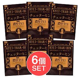 【送料無料・6個セット】【濃厚辛口】ミャンマーチキンカレー チェッターヒン - Kyet Thar Hin