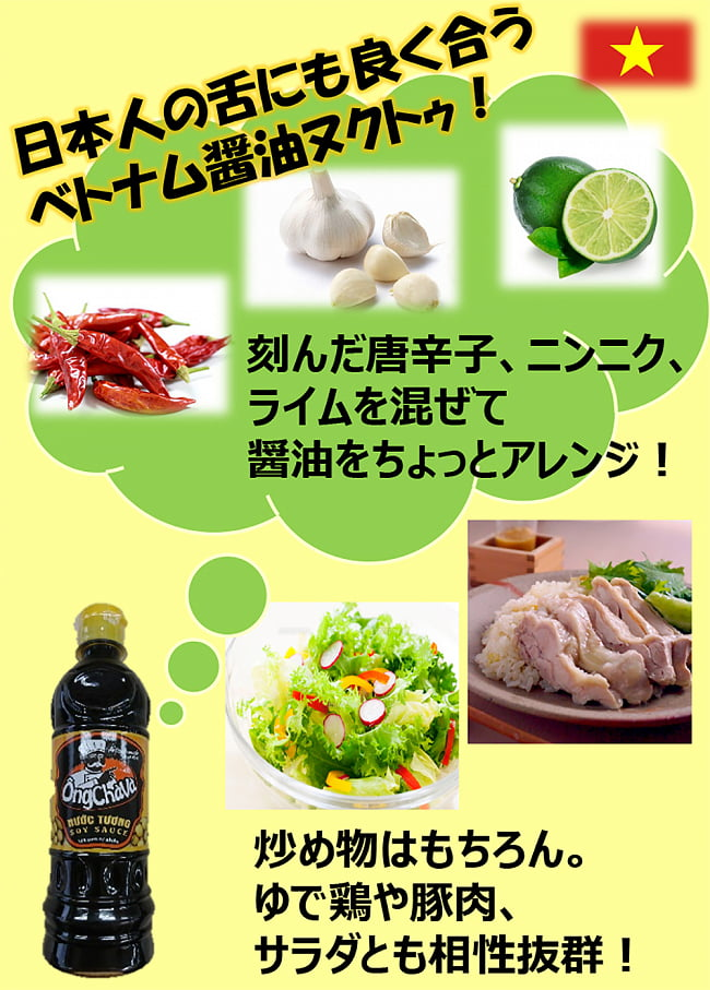 オンチャバ 808 ソイソース 200ml - ベトナムの醤油[OngChava] 6 - 日本人の味覚に合うベトナム醤油