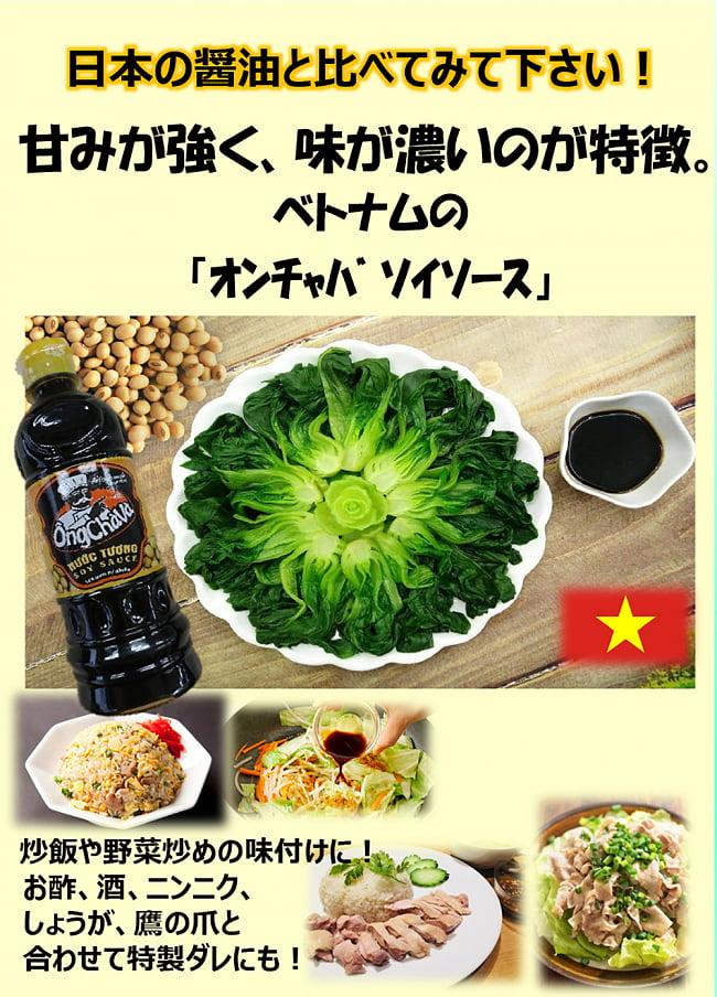 オンチャバ 808 ソイソース 200ml - ベトナムの醤油[OngChava] 7 - 炒め物や湯で鶏、豚肉にも