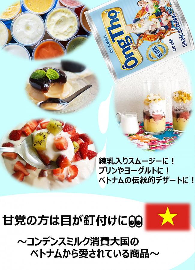 コンデンスクリーム ヴィナミルク 380g[VinaMilk] 6 - コンデンスミルク消費大国から
