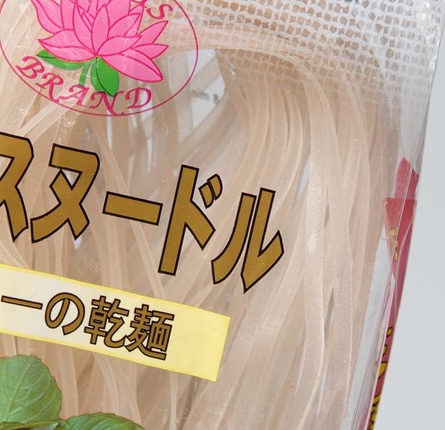 フォー (ライスヌードル)  200g 【LOTUS BRAND】 3 - きれいな白色の麺です。