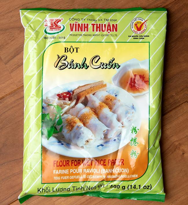 蒸し春巻きの粉 - バインクオン Banh Cuon 400g 1